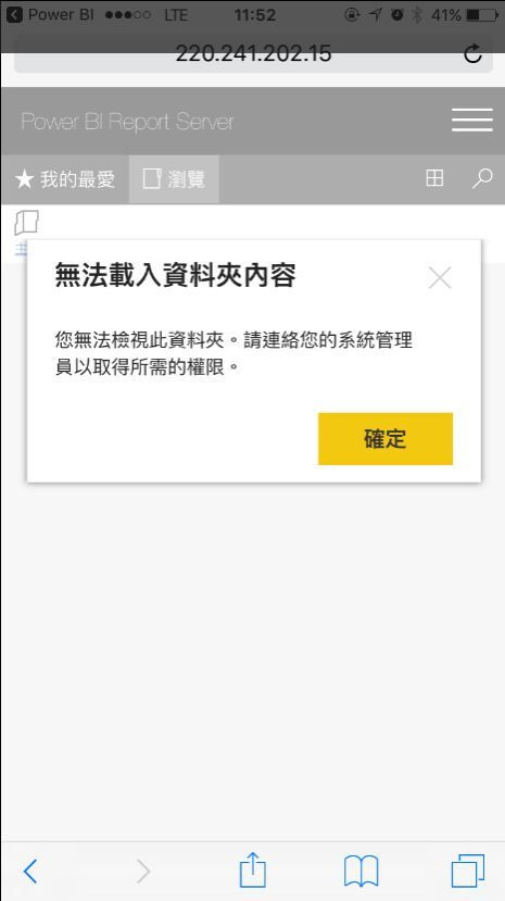 Mobile Authorization Issue.JPG